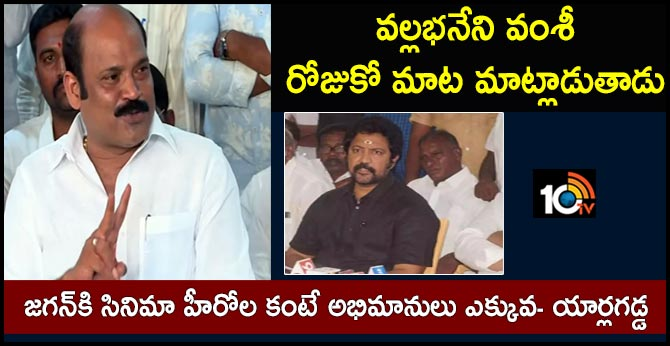 YSRCP Leader Yarlagadda Venkata Rao Comments On Vallabhaneni Vamsi