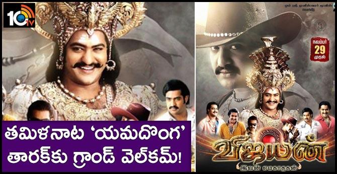 Yamadonga is releasing in Tamil as Vijayan/ Ivan Yemakaadhagan