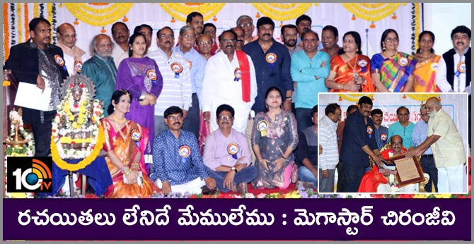 "25 Years Celebrations of ""Telugu Cine Writers Association""- ""Rajathothsavam"" event"