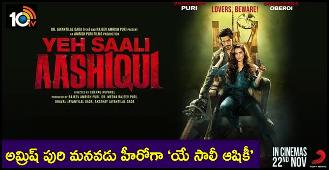 Yeh Saali Aashiqui - Official Trailer