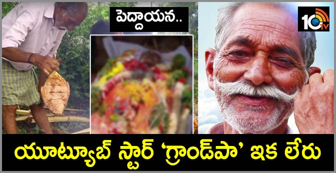 YouTube star Narayana Reddy of Grandpa Kitchen dies at 73. Internet is teary-eyed