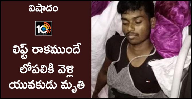 Young man dead in lift room