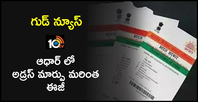 aadhaar address change