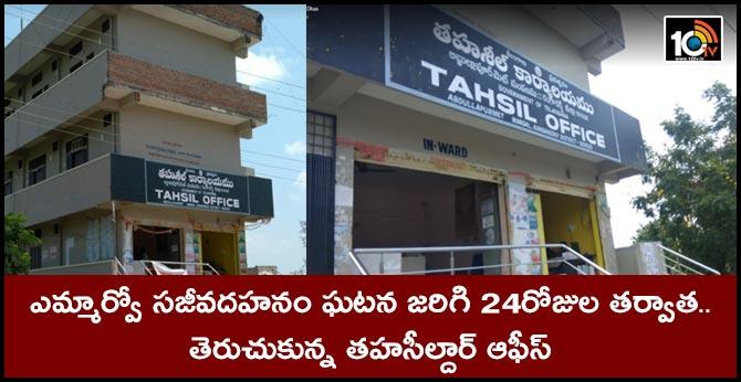 abdullahpurmet tahsildar office reopen