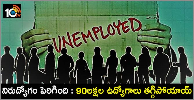 Employment falls first time in 6 years; about 90 lakh less jobs since 2011