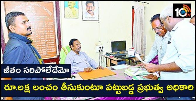 acb caught district medical officer prasanna kumar taking bribe