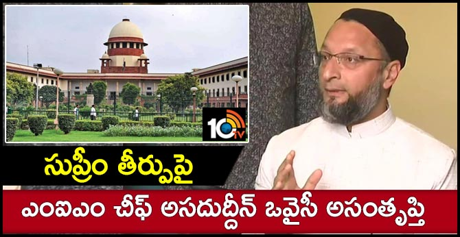 aimim chief asaduddin owaisi reaction on supreme court verdict on ayodhya