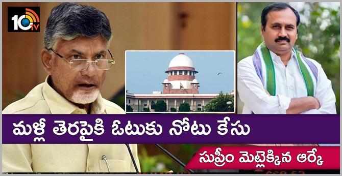 alla ramakrishna reddy files in-supremecourt in vote for cash case