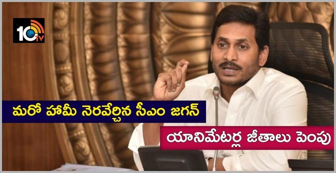 ap cm jagan hikes salaries voa and mepma