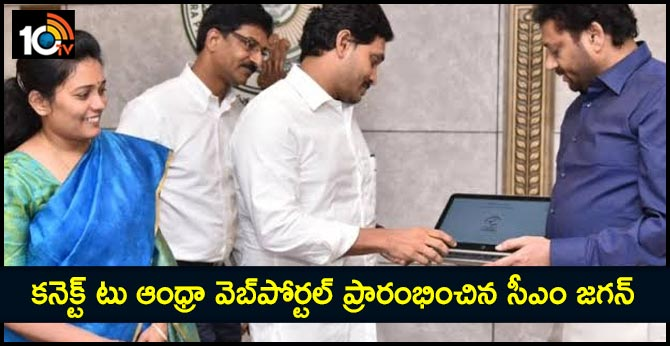 ap cm jagan launched Connect to Andhra webportal