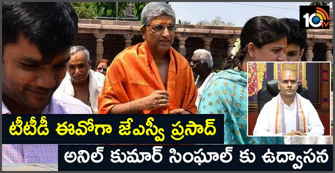 ap government reayd to transfer ttd eo anil singhal