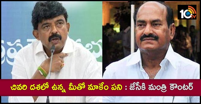 ap minister perni nani responds on Jc Diwakar Reddy's comments