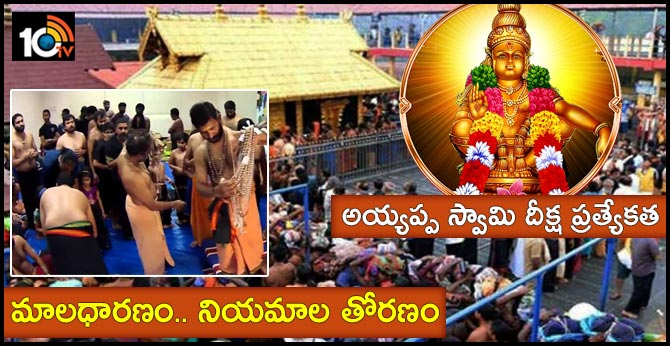 ayyappa swami deeksha speciality