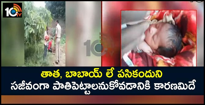 two persons tried to bury baby alive