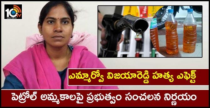 ban on petrol bottles sales