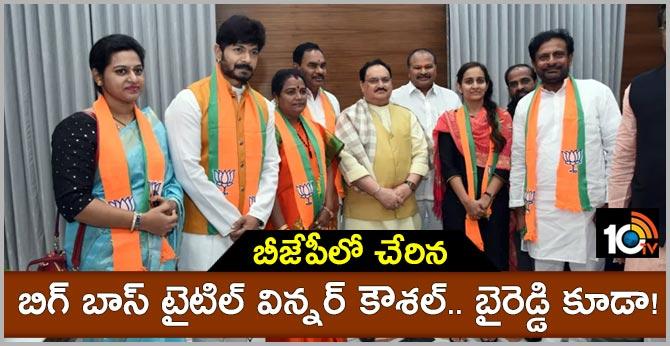 bigg boss winner kaushal manda joins bjp in presence of jp nadda