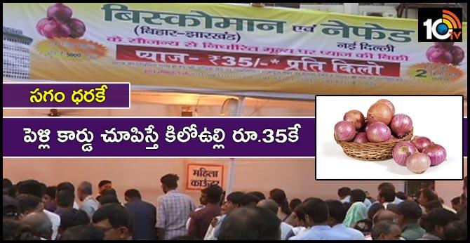 bihar cooperative society sells onions at rs 35 per kilo in patna