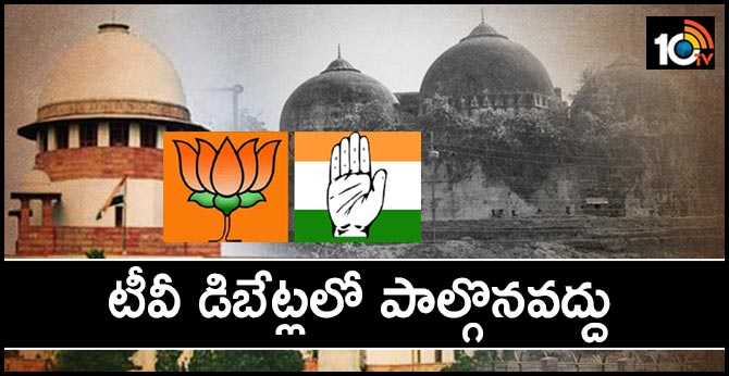 bjp and congress party high command order to leaders over ayodhya verdict