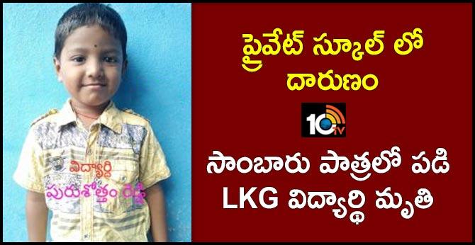 boy dies as fell in sambar