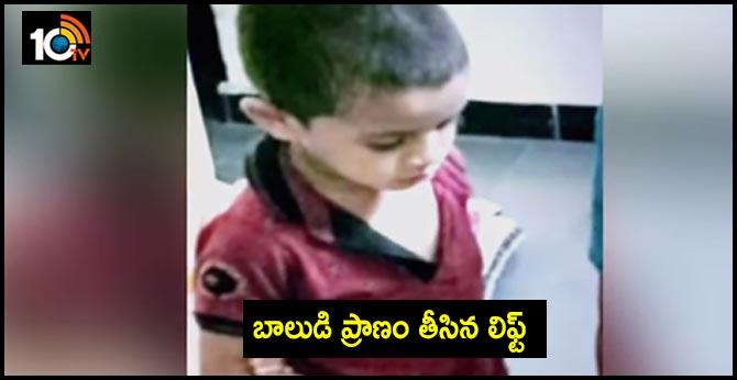 boy dies in lift accident