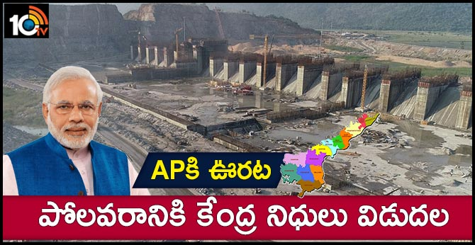 central govt released polavaram project funds reimbursement