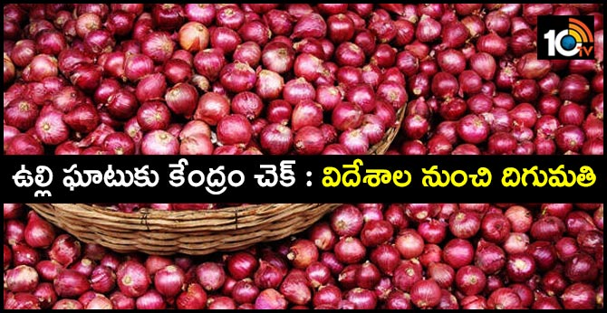 centre Govt to get onion imports from egypt turkey iran amid soaring prices