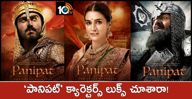 characters posters of Panipat