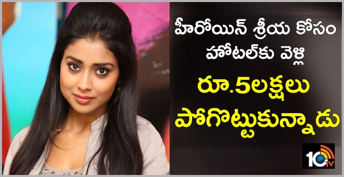 cheating case filed against man for cheating in the name of sriya