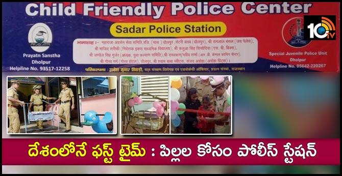 child friendly police station
