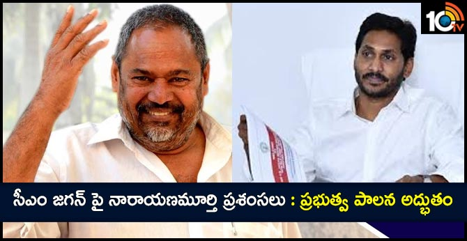 cinema hero Narayanamurthy praised CM jagan