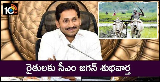 cm jagan good news for farmers