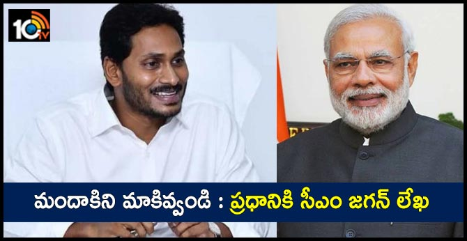 cm jagan letter to pm modi