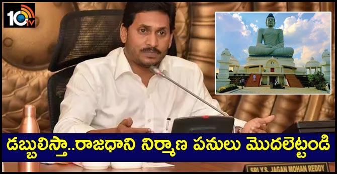 cm jagan review on ap capital works in crda review meeting