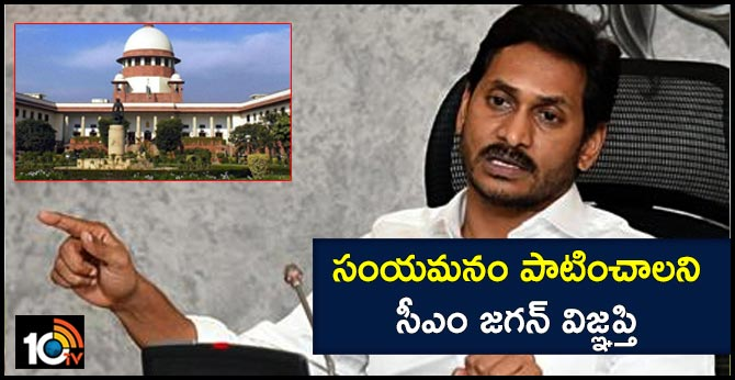 cm jagan tweet on ayodhya case verdict