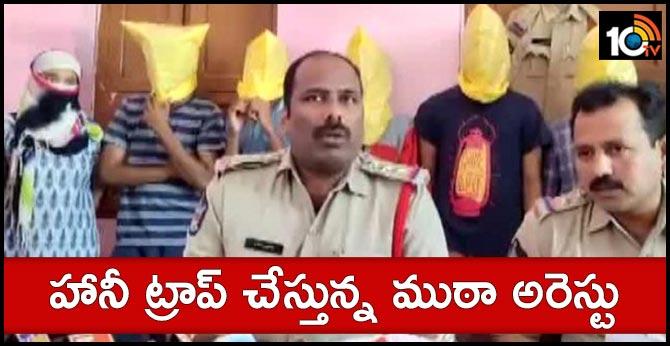 cops arrested honey trap gang at east godavari district