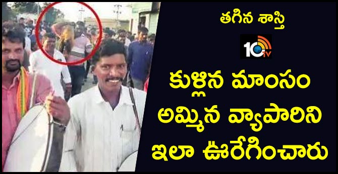 expired meat sales in kamareddy district