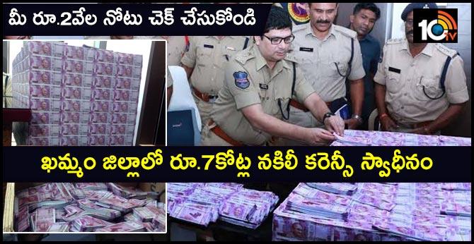 fake currency in khammam
