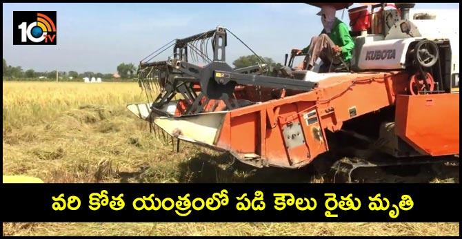 farmer killed in Rice cutting machine