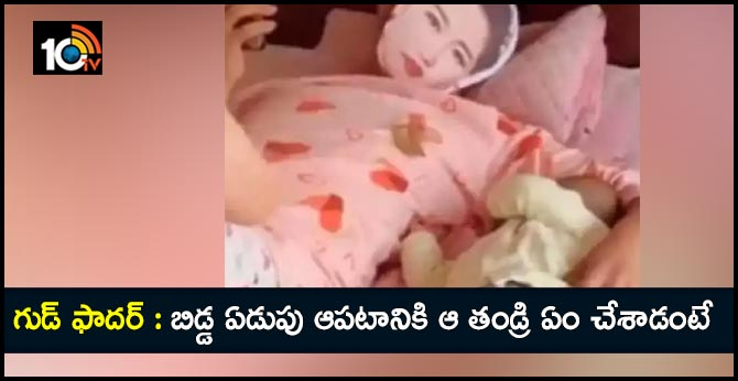 father wears mask of wife  face to stop baby from crying