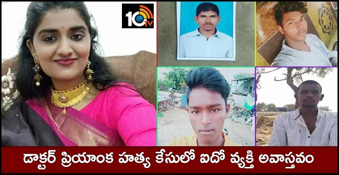 fifth person in priyanka murder case ir false