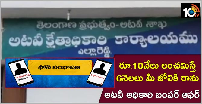 forest officer demand for bribe
