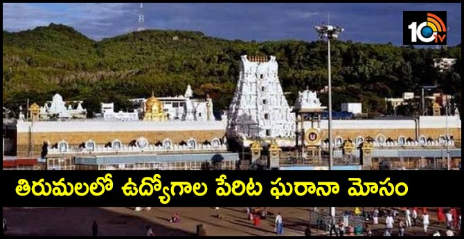 fraud in the name of jobs in Tirumala