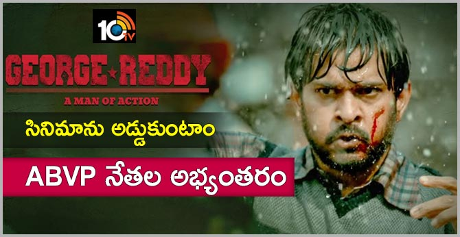 george reddy movie controversy