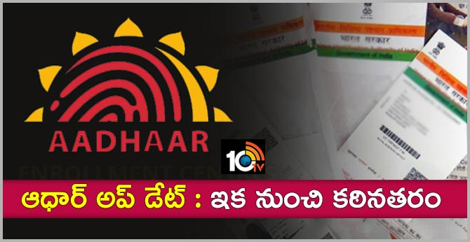 government released new rules for aadhaar modification