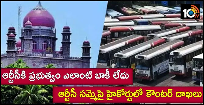 govt Counter filing in High Court on RTC strike