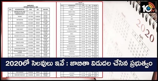 govt release 2020 holidays list