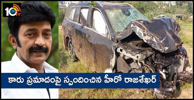 hero rajasekhar reaction on car accident