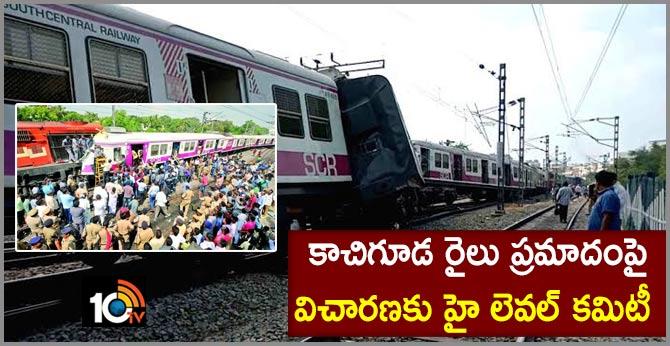 high level comittee on kachiguda train accident