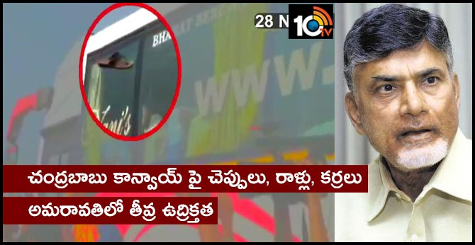 high tension in chandrababu tour
