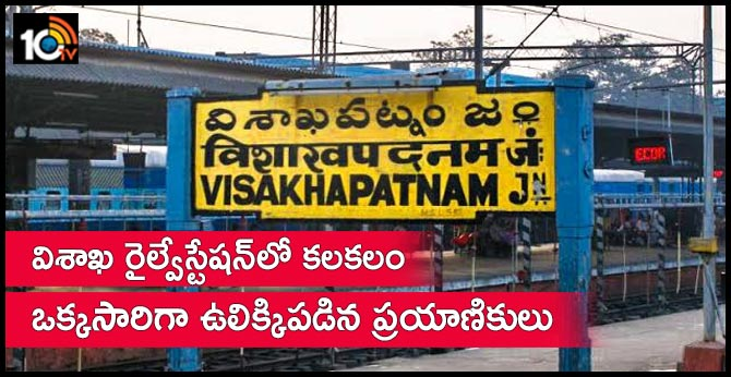 high tension in visakha railway stations